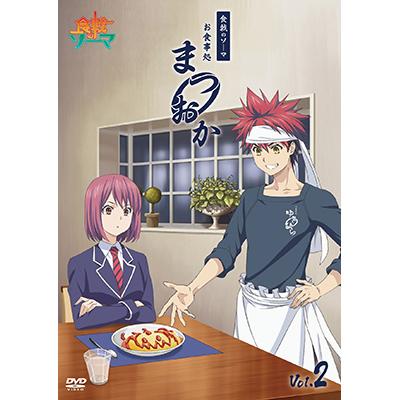 DVD 食戟のソーマ~お食事処まつおか~Vol.2