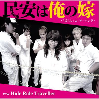 ラジオCD「民安は俺の嫁(『民らじ』コーナーソング) c/w Hide Ride Traveller」