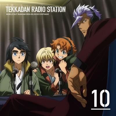 ラジオCD「鉄華団放送局」Vol.10