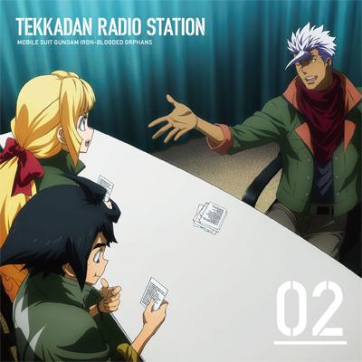 ラジオCD「鉄華団放送局」Vol.2