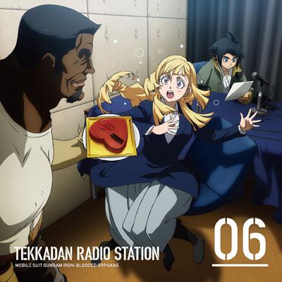 ラジオCD「鉄華団放送局」Vol.6
