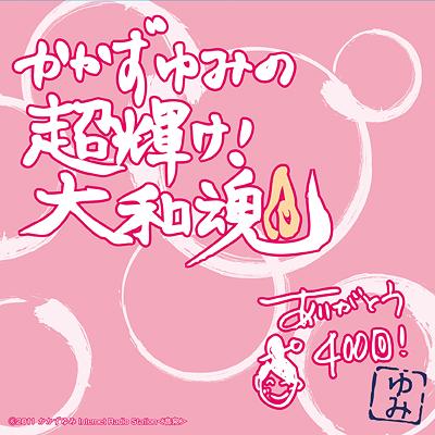 ラジオCD「かかずゆみの超輝け!大和魂!!400回記念CD」