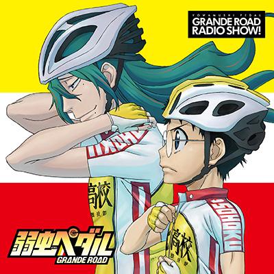 ラジオCD「弱虫ペダル グランロードレディオっショ!」Vol.1