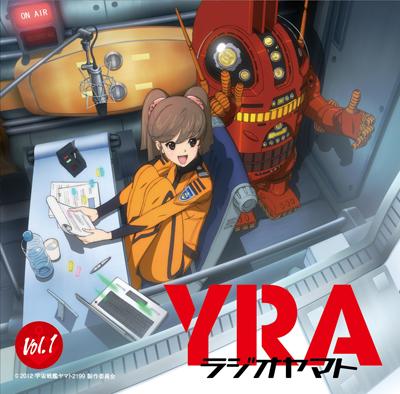 ドラマCD「YRAラジオヤマト」Vol.1