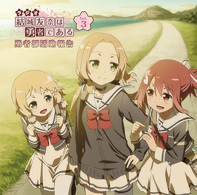 ラジオCD「結城友奈は勇者である 勇者部活動報告」Vol.3