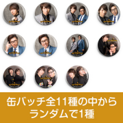 「羽多野渉・佐藤拓也のScat Babys Show!!」番組缶バッチ