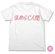 音T「ほめらじ人間」Tシャツ
