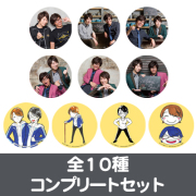 「羽多野渉・佐藤拓也のScat Babys Show!!」番組缶バッチ vol.2 コンプリートセット