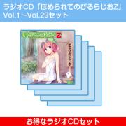 ラジオCD「ほめられてのびるらじおZ」Vol.1~Vol.29セット