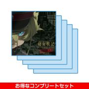 ラジオCD「幼女戦記 ラジオの悪魔」全巻セット