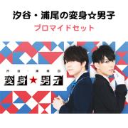 汐谷・浦尾の変身☆男子 ブロマイドセットLv.0
