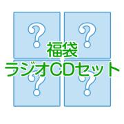 福袋 2018年 冬 ~ラジオCDセット~
