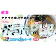 【初回特典付】「松井恵理子のにじらじっ!」 ガマゴリうどん