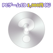 1000円くじ