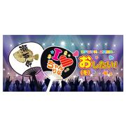 【音泉通販特典付】瀬戸麻沙美と日高里菜のお(を)したい! オリジナルマフラータオル!