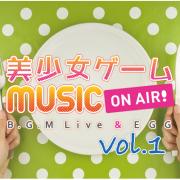 「ラジオCD美少女ゲームMUSIC ON AIR!」vol.1