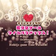 ラジオCDオリヒメヨゾラの美少女ゲームタイムパラドックス!