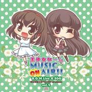 ラジオCD「美少女ゲームMUSIC ON AIR!」vol.5