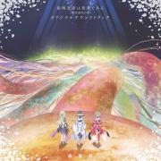 鷲尾須美の章 オリジナルサウンドトラック岡部啓一・MONACA