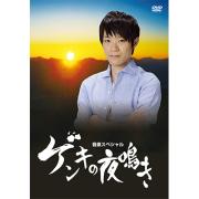 【音泉通販特典付】室元気映像企画第2弾 DVD「ゲンキの夜鳴き」
