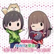 ドラマCD「ゆみりと愛奈のモグモグ・コミュニケーションズ」