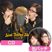 「羽多野渉・佐藤拓也のScat Babys Show!!」トークをダミーヘッドで公式録音CD+缶バッチセット