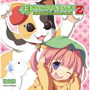 ラジオCD「ほめられてのびるらじおZ」 Vol.26