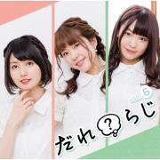 ラジオCD「だれ?らじ」Vol.6