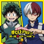 ラジオCD 「僕のヒーローアカデミア ラジオ オールマイトニッポン」 Vol.3