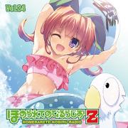ラジオCD「ほめられてのびるらじおZ」Vol.34
