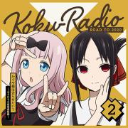 ラジオCD「告RADIO ROAD TO 2020」vol.2