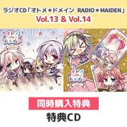 【同時購入特典付】ラジオCD「オトメ*ドメイン RADIO*MAIDEN」 Vol.13&Vol.14セット