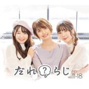 ラジオCD「だれ?らじ」Vol.11~18