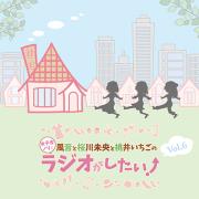 DJCD「風音と桜川未央と桃井いちごの女子会ノリでラジオがしたい!」Vol.6