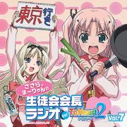 ラジオCD 「ささら、まーりゃんの生徒会会長ラジオ for ToHeart2」 vol.7