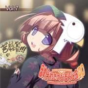 ラジオCD 「ほめられてのびるらじおPP」 vol.7