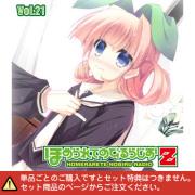 ラジオCD「ほめられてのびるらじおZ」Vol.21
