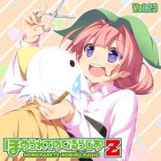 ラジオCD「ほめられてのびるらじおZ」 Vol.23