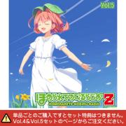 ラジオCD「ほめられてのびるらじおZ」Vol.5セット