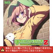 ラジオCD「ほめられてのびるらじおZ」Vol.8