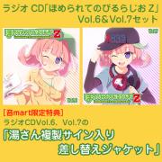 【音mart限定特典付】ラジオCD「ほめられてのびるらじおZ」Vol.6&Vol.7セット