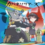 ラジオCD「カバネリツアーズ」Vol.3【音泉文化祭】