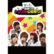 MF文庫J×響-HiBiKi Radio Station- 一夜限りのトリプル公録祭り! DVD