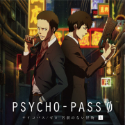PSYCHO-PASS サイコパス/ゼロ 名前のない怪物 上巻