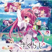 ラジオCD「恋がさくころ桜どき さくらじ」Vol.2