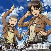 ラジオCD 「進撃の巨人ラジオ ~梶と下野の進め!電波兵団~ 」 Vol.1