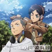 ラジオCD「進撃の巨人ラジオ ~梶と下野の進め!電波兵団~」Vol.6