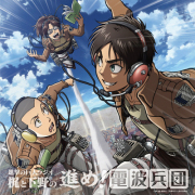 ラジオCD「進撃の巨人ラジオ ~梶と下野の進め!電波兵団~」Vol.7