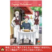 DVD 食戟のソーマ弐ノ皿presents おあがりよ、まつおかさん!