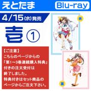 えとたま 壱 【Blu-ray】